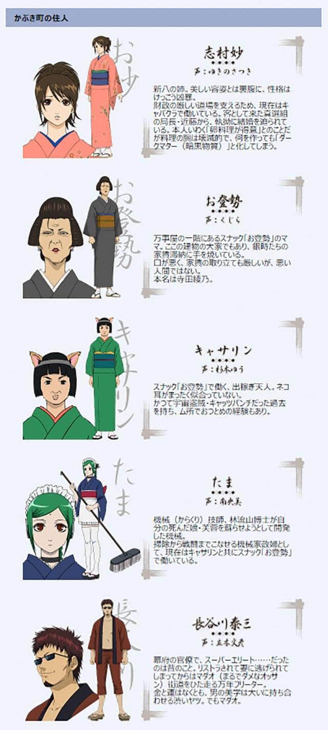 アニメ 広場 銀魂