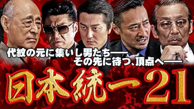 見逃し無料配信 映画 日本統一21 Tv再放送 フル動画を視聴する方法