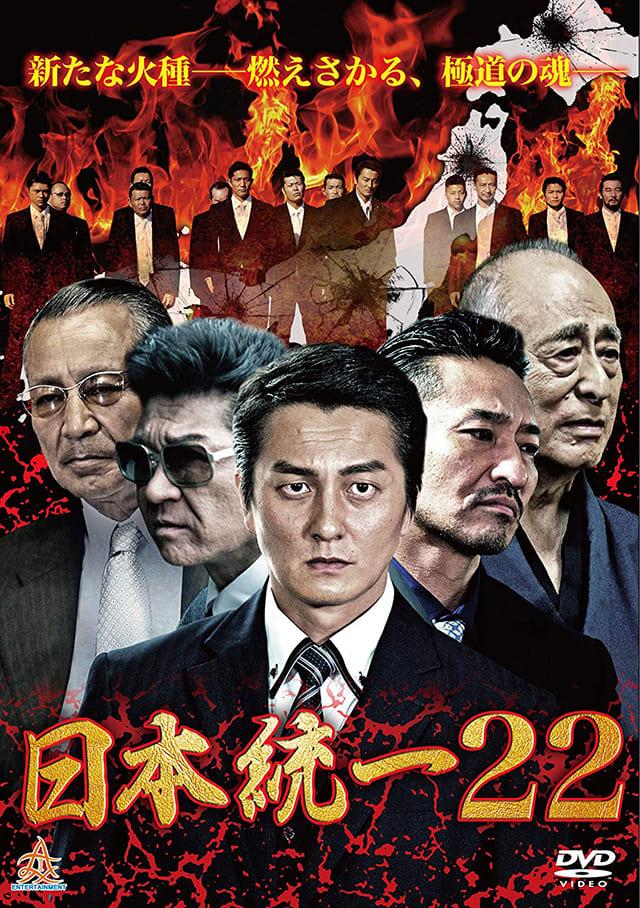見逃し無料配信 映画 日本統一22 Tv再放送 フル動画を視聴する方法
