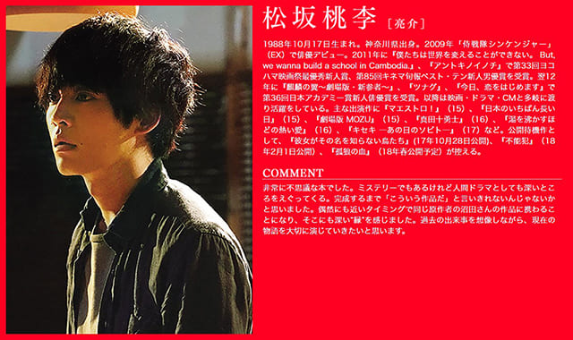 キャスト ユリゴコロ 映画ユリゴコロネタバレ感想!吉岡由里子出演!殺人犯の愛の形とは?犯人の日記が示す真実!